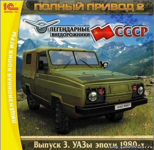 Полный привод 2 УАЗ, Full drive 2 UAZ (PC/RUS) 2013 года