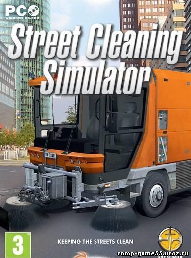 Симулятор Street Cleaning (PC/RUS/ENG)